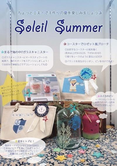 夏の企画のコピー 400.jpg