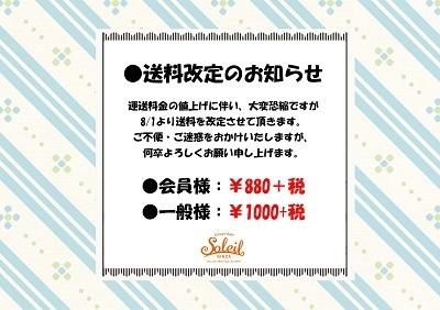 送料改定_400.jpg