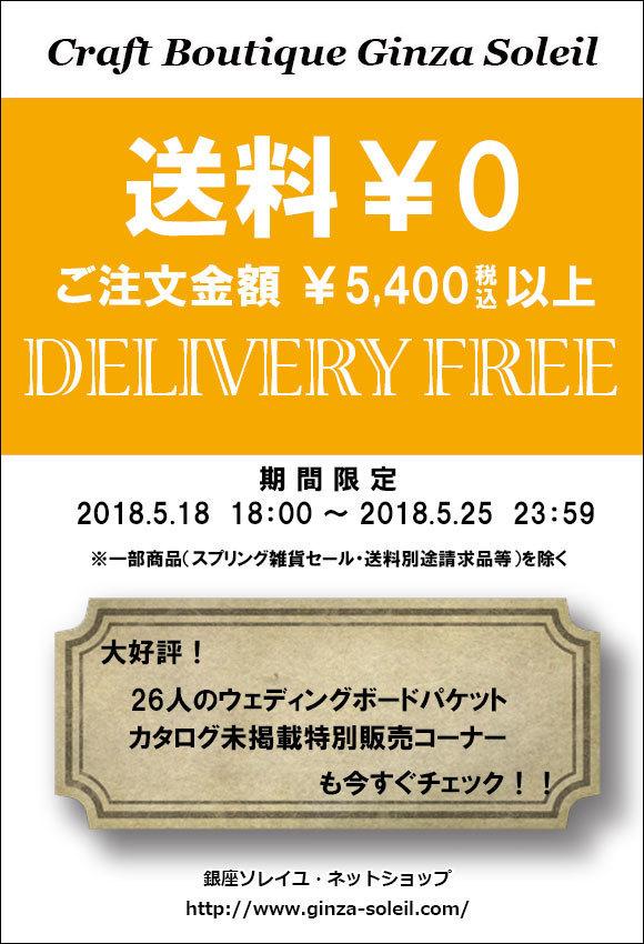 merumaga_20180518.jpg