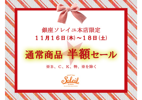 2017コンテスト展セール.jpg