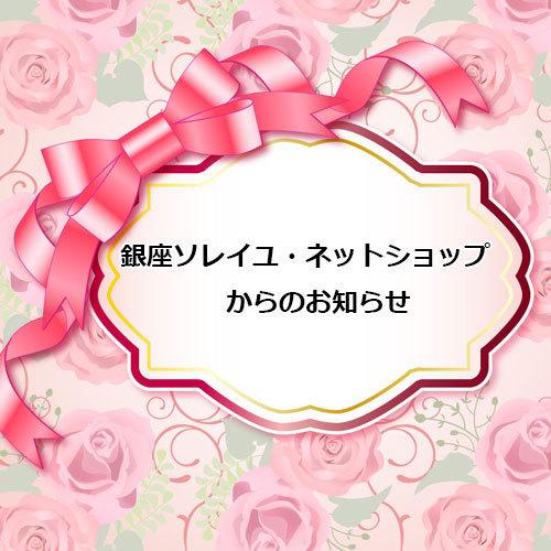 ネットショップからのお知らせ.jpg
