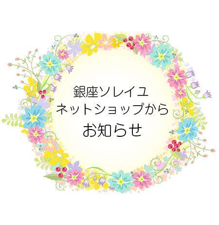 ネットショップからのお知らせ2.jpg